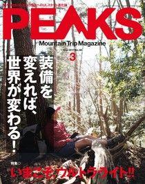 PEAKS 2017年3月號 No.88 【日文版】