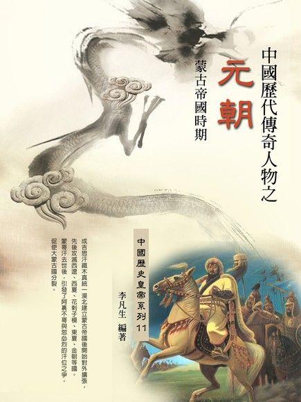中國歷代傳奇人物之元朝