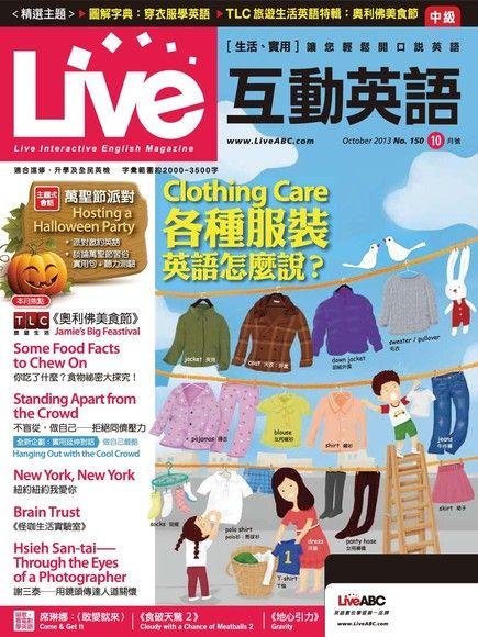 Live互動英語 10月號/2013 第150期