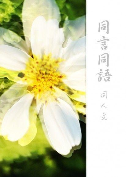 同言同語~Free!男子游泳社(同人)