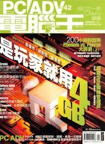PC home Advance 電腦王 01月號/2008 第42期
