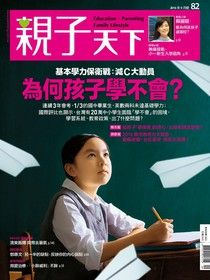 親子天下雜誌 09月號/2016 第82期