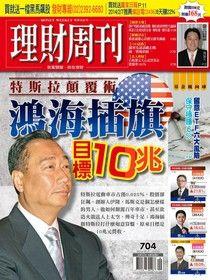 理財周刊 第704期 2014/02/20