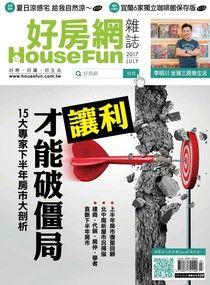 好房網雜誌 07月號/2017 第47期