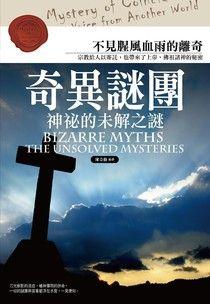 奇異謎團:神秘的未解之謎