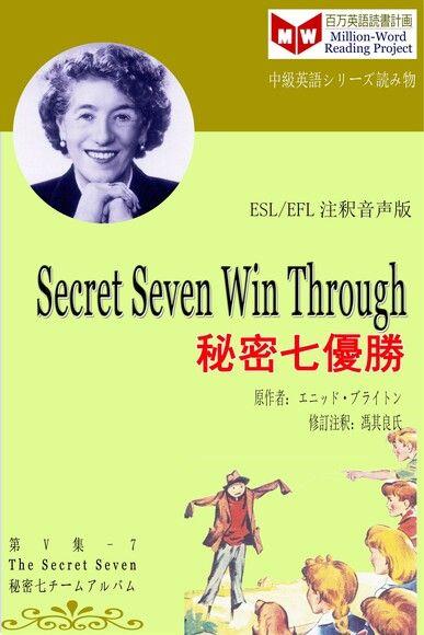 Secret Seven Win Through 秘密七優勝 (ESL/EFL日本語の注釈版)