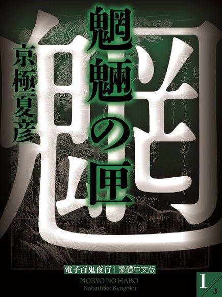 魍魎之匣(上)