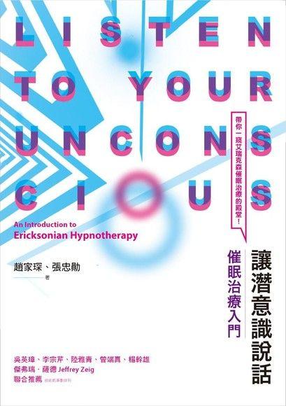 讓潛意識說話:催眠治療入門