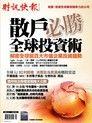 財訊快報季刊 第201203期