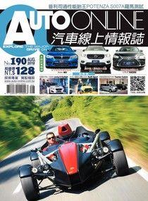 AUTO-ONLINE汽車線上情報誌 08月號/2018 第190期