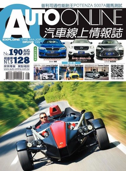 AUTO-ONLINE汽車線上情報誌 08月號2018 第190期