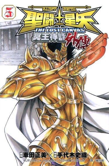 聖鬥士星矢 THE LOST CANVAS冥王神話外傳 (5)