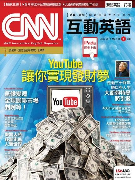 CNN互動英語 06月號/2014 第165期