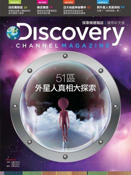 Discovery 探索頻道雜誌國際中文版 03月號/2013 第2期