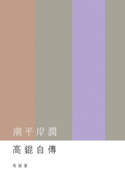 潮平岸濶:高錕自傳