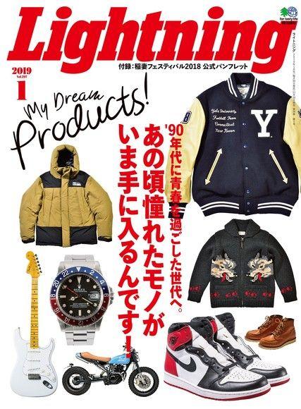 Lightning 2019年1月號 Vol.297 【日文版】