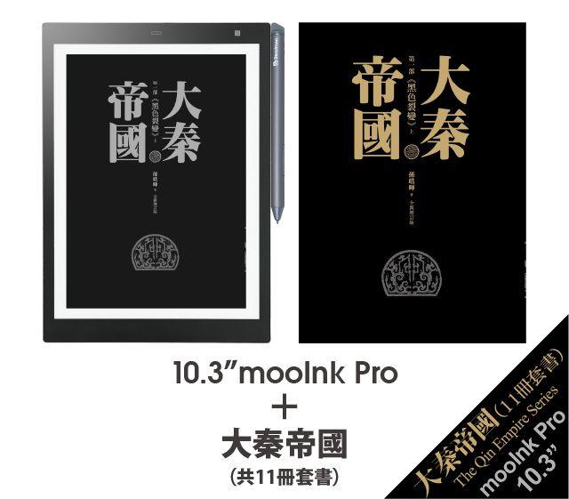 mooInk Pro +《大秦帝國(共六部十一冊) 》套組
