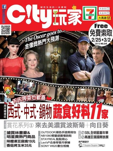 City玩家周刊-高雄 第34期