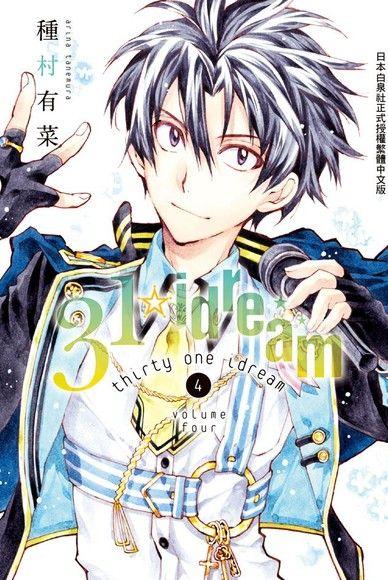 31☆idream(4)