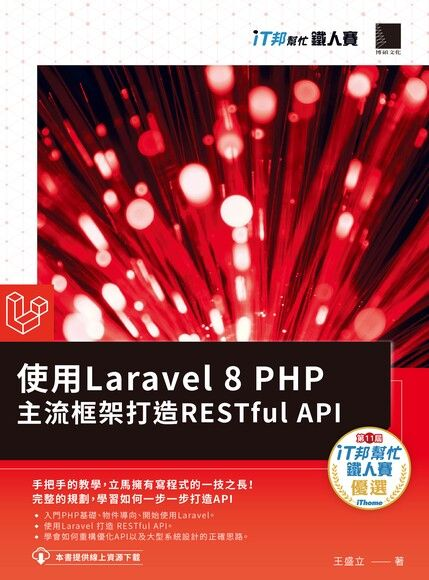 使用Laravel 8 PHP主流框架打造RESTful API(iT邦幫忙鐵人賽系列書)
