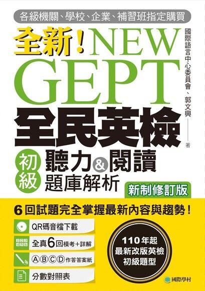 全新!NEW GEPT全民英檢初級聽力&閱讀題庫解析【新制修訂版】