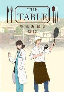療癒系餐桌(第16話)