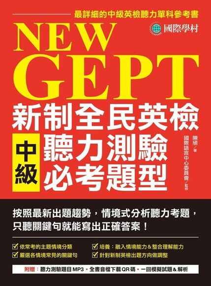 NeW GePT 新制全民英檢中級聽力測驗必考題型(附音檔下載連結QR碼)