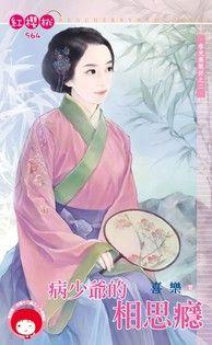 病少爺的相思癮【春光無限好之二】(限)