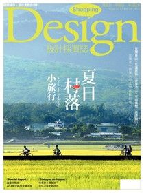 Shopping Design 07月號/2014 第68期