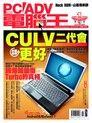 PC home Advance 電腦王 08月號/2010 第73期