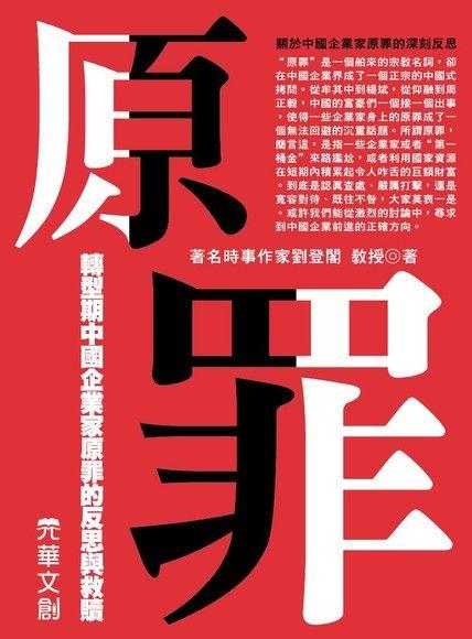 原罪:轉型期中國企業家原罪的反思與救贖