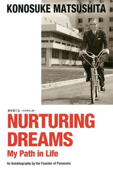 [英文版]培育夢想--我的人生之路(Nurtring Dreams--My Path in Life)