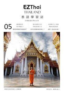 EZ Thai 泰語學習誌 07月號/2020 第5期