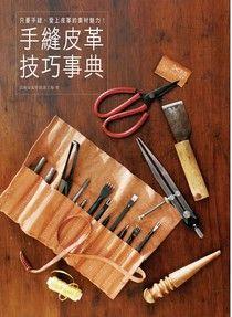 【电子书】手縫皮革技巧事典
