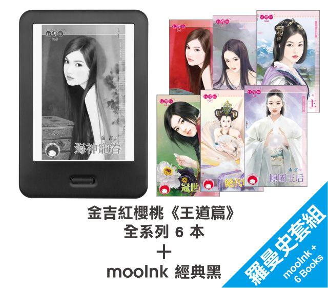 mooInk 經典黑 +金吉【王道篇】羅曼史套組