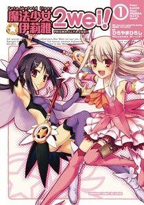Fate/Kaleid liner 魔法少女☆伊莉雅 2wei! (1)