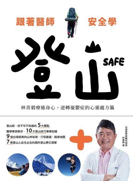 跟著醫師安全學登山
