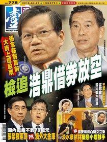 壹週刊 第778期 2016/04/21