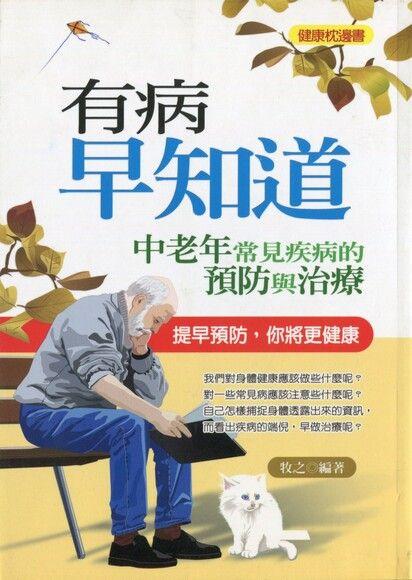 有病早知道—中老年常見疾病預防與治療