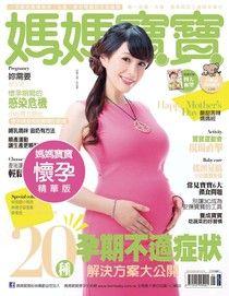 媽媽寶寶孕婦版 05月號/2013 第315期