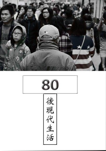 80後現代生活