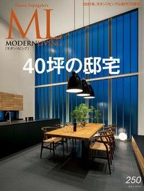 MODERN LIVING No.250 【日文版】