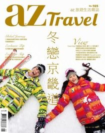 AZ Travel 01月號/2017 第165期