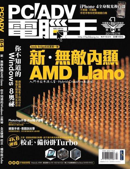 PC home Advance 電腦王 07月號/2011 第84期