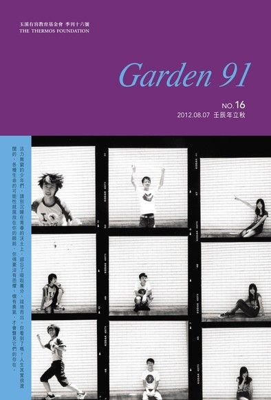 Garden 91 季刊第十六號