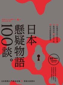 日本懸疑物語100談