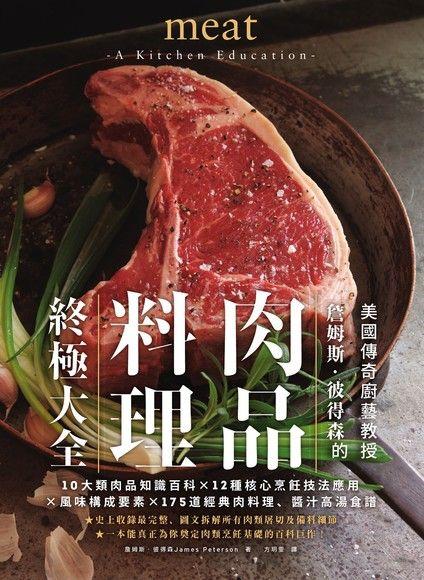 肉品料理終極大全