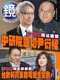 鏡週刊 第27期 2017/04/05