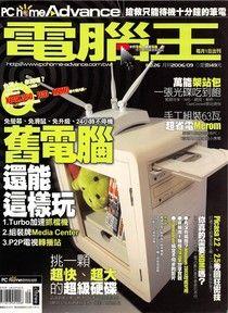 PC home Advance 電腦王 09月號/2006 第26期