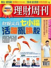 理財周刊 第687期 2013/10/24